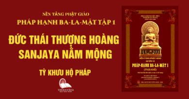 Videos [Pháp Hạnh Ba-La-Mật] 13. Đức Thái Thượng Hoàng Sanjaya Nằm Mộng - Tỳ Khưu Hộ Pháp