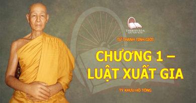 TU THANH TINH GIOI-TY KHUU HO TONG-THERAVADA